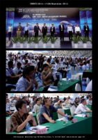 China Trade Fair For International Unmanned Vehicle SystemsPhotographic Review