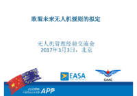 1.b – EASA – Development of future EU rules on UA (中文)