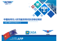 4.a – AOPA China – Chinese Civil UAS Pilot-Training & Certification (中文)
