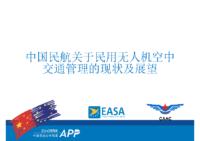 8.b_CAAC – Status & Development of ATM for Civil UAS in China – Chinese