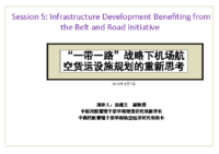 S5_1_Infrastructure Development Benefiting from the Belt and Road Initiative _TIAN Jianwen_CAMIC